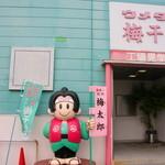 紀州梅干館 - 工場見学の入口はコチラ♪