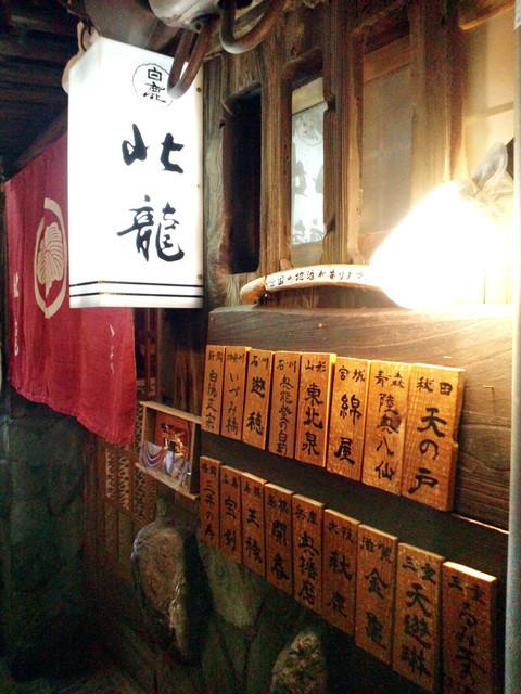 北龍 - 日本酒の木札が飾られてます【2015.2月】