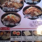 35175000 - 北海道味噌系メニュー