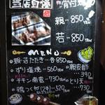 骨付鶏 ひろ - 骨付鶏ひろ・メニュー看板(2014.12)