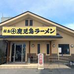 桜島鹿児島ラーメン - 店舗外観