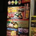 でじや - この看板でサムギョプサル食べ放題を知りました