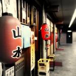保志乃 - 駅前地下の場末酒場