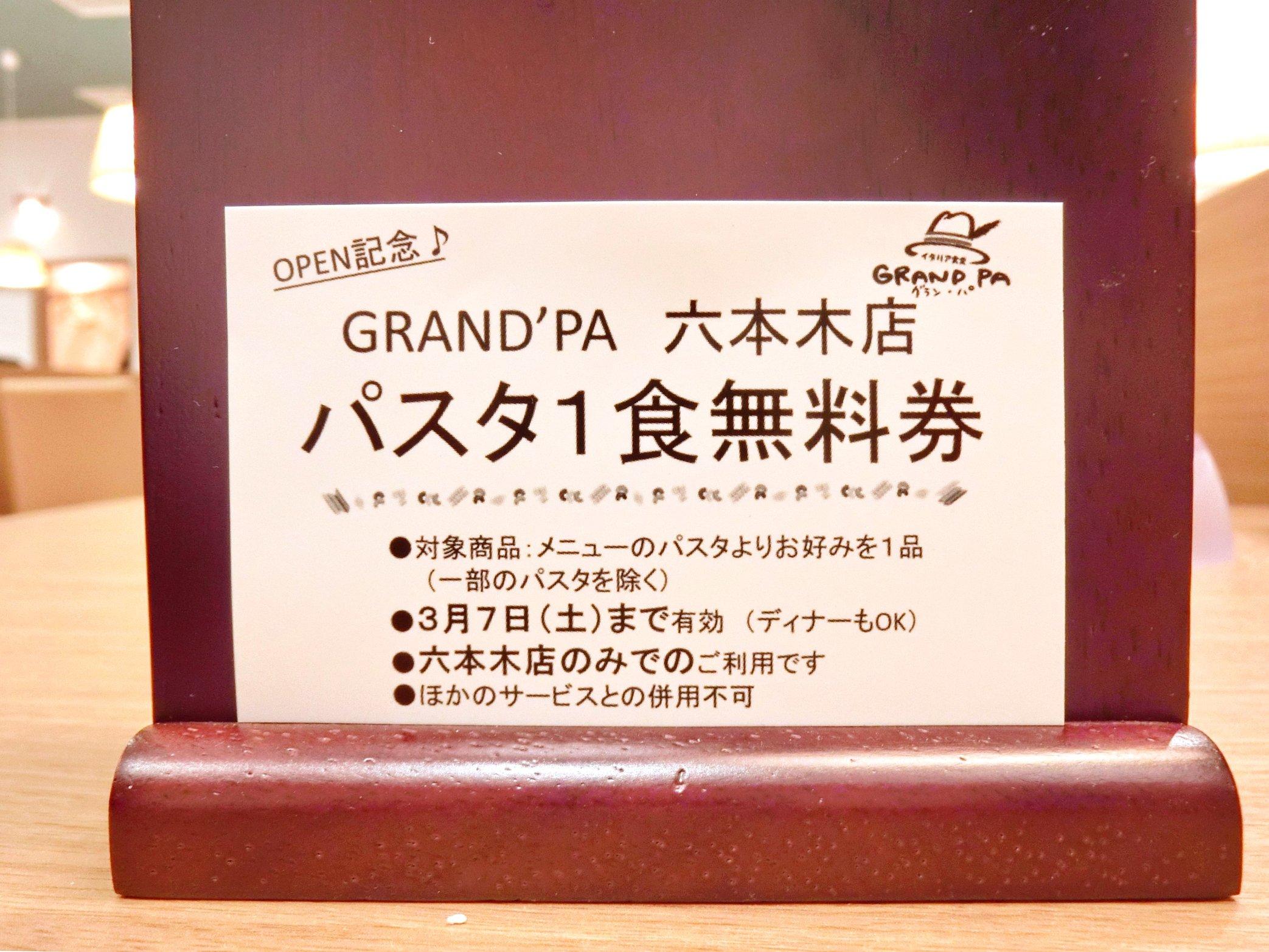 グラン・パ 六本木店