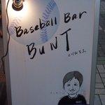 BUNT - Bunt・・・三蔵通に出されてる看板 これ川相さんが書かれたそうですよ