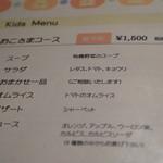 香材創作食房 アーユ - お子様メニューが増えた♪【2015.2月再訪】