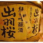 35192358 - 「出羽桜 軽ろ水 樽出し」… ここでしか見たことないです(2011.01)