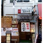 35192393 - 店舗外観(2011.01)