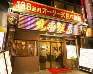 龍海飯店 - JR根岸線石川町駅徒歩5分/みなとみらい線元町・中華街駅徒歩5分