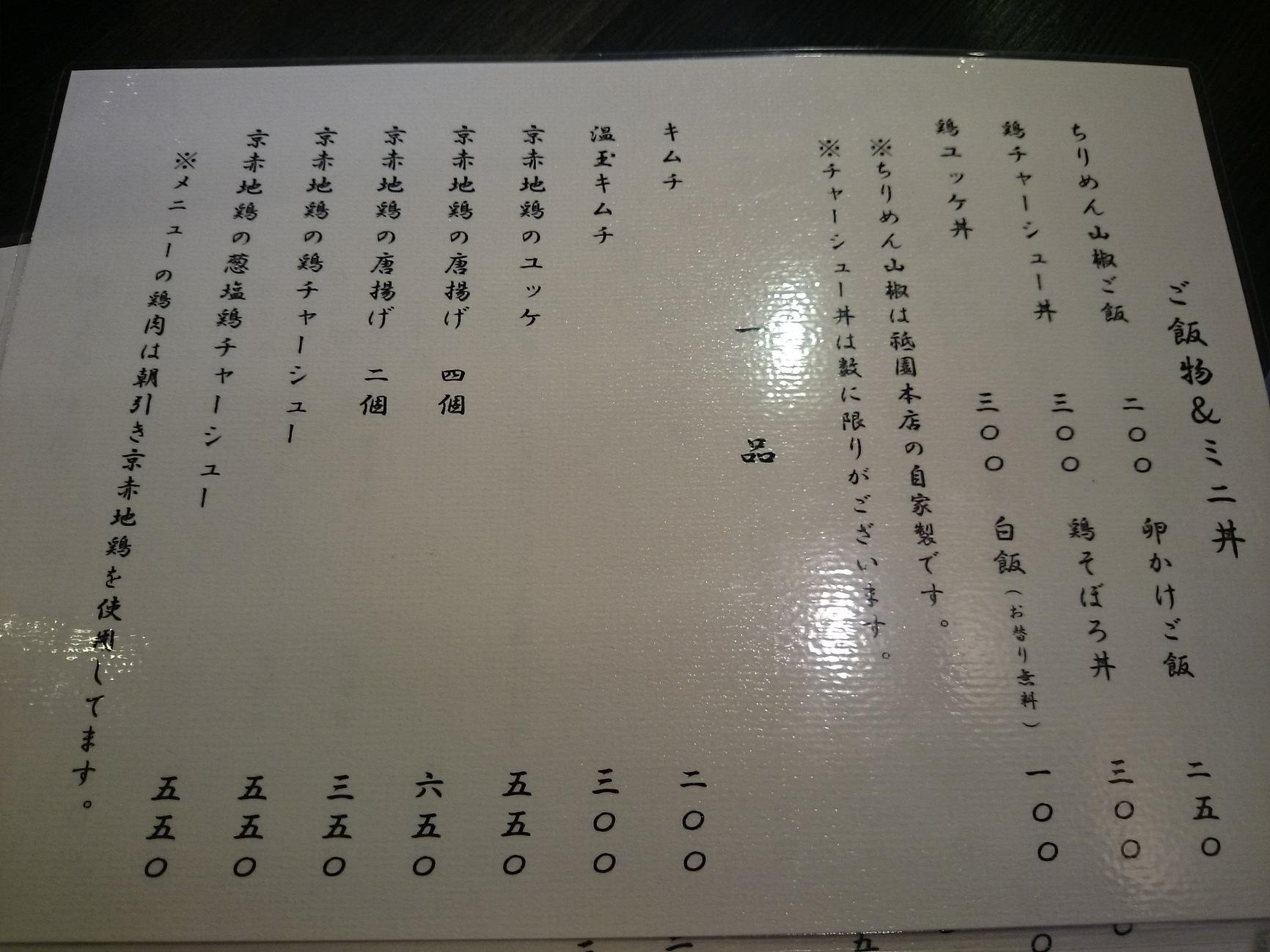 京都祇園 泉 麺家 千本丸太町店