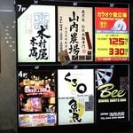 Beer&BBQ KIMURAYA - ビル入り口の看板