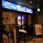 Beer&BBQ KIMURAYA - 店の入口