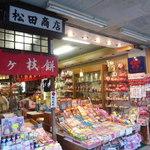 松田商店 -
