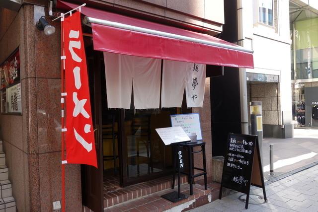 ダイニング 麺夢や - お店全容
