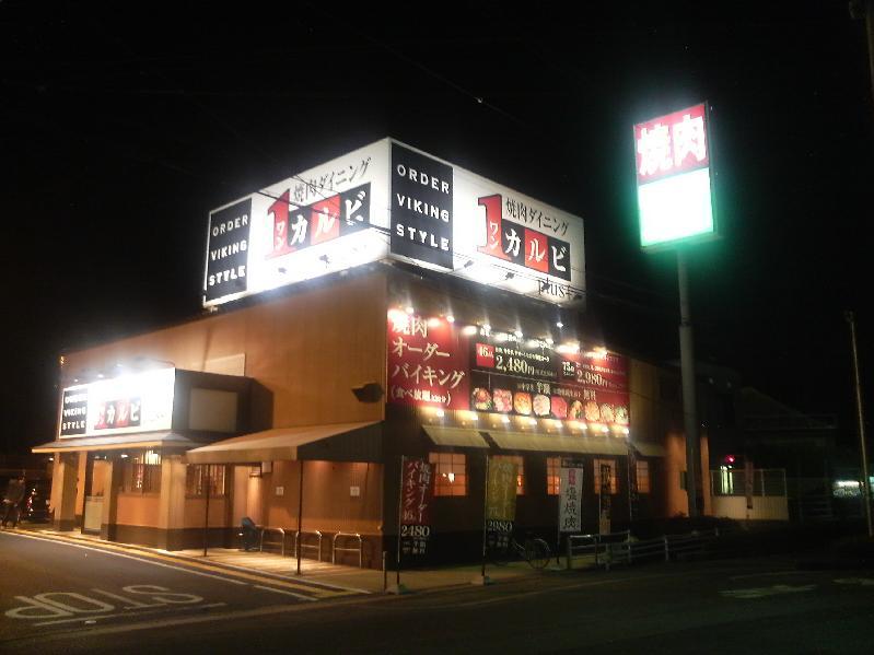 ワンカルビplus+ 加古川西店