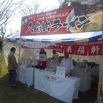来福軒 - 「久留米つばきフェア」プチB-1の森に出店した久留米ラーメン会「来福軒」
