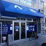 五日市 八昌 - Pは、お店の前に3台分。裏にもあるそうです。