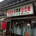 米澤たい焼店 - 雰囲気ありますね