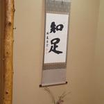 千松しま - 「知足」の掛け軸(2012/11)