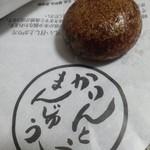 永楽堂寿浩 - 外は、かりんとう。中は、あんこ。初めて食べたお饅頭♪