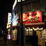 Ittouya - 平成通り沿い