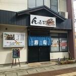 ん寿司 -