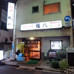権八 - 西武新宿線 中井駅 権八
