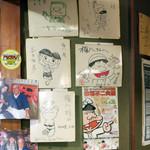 権八 - 壁には漫画家の色紙がずらっと
