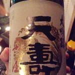 35219293 - 天寿 古酒大吟醸