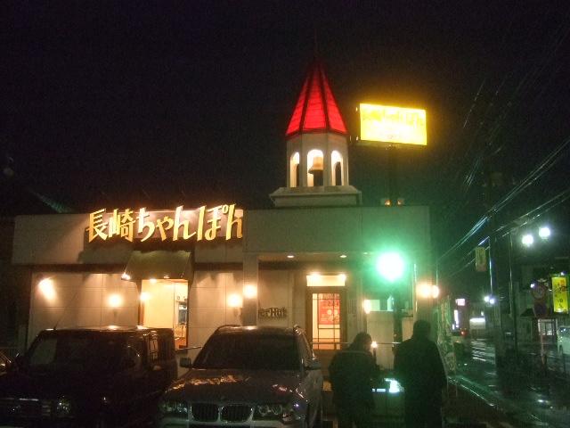 リンガーハット 埼玉飯能店