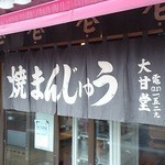 大甘堂 - お店外観@2015.02