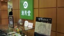 甘味茶屋 清月堂 横浜高島屋店