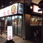 近江牛卸問屋 焼肉 激 -