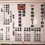 35234914 - 味そ蔵 メニュー