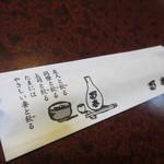 Taiyoshihyakuban - 箸袋