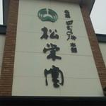 松栄堂 - 看板