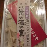 脇田商店 - 料理写真:八海山の酒粕