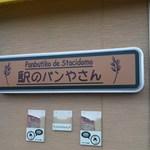 駅のパン屋さん - 看板