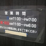 うどん村 - 営業時間 2010/3/18現在