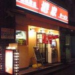 横浜家系ラーメン 港家 - 入口です