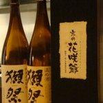 和雅家 - 「だっさい」の温め酒と冷の飲み比べは楽しかった その隣は某有名な俳優さんの実家(酒蔵)