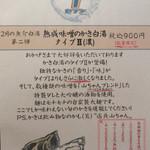 麺と心 7 - 《2月限定》       熟成味噌の牡蠣白湯タイプⅡ(濃)