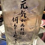 アントニオ猪木酒場 - ジョッキワイン