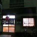おでん割烹語りばさ - あ、ちょっとピンボケ~(-_-;)。コジンマリとした温かい雰囲気のお店さんでした♪