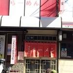 湯村食堂 - 昭和の香り漂うお店