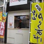 3525962 - 『もり山 別府店』駅前通りの外観