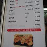3525965 - 『もり山 別府店』 メニュー