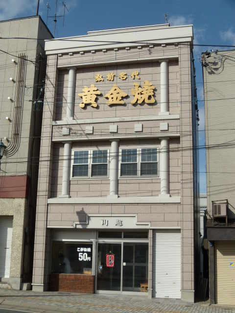 川越黄金焼店