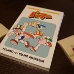 藤子・F・不二雄ミュージアムショップ - パーマン単行本型のチョコ。中はモロゾフなんで結構うまいです