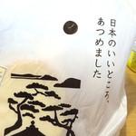 松島 雪竹屋 - ビニールバッグ(2015.2)